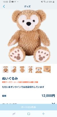 東京ディズニーリゾートの公式アプリで、このダッフィーはオンラインで買える時過去にありましたか? たとえコロナがなくても東京ディズニーシーまでは遠くていけないのでオンラインで買いたいのですが公式で購入したいです。