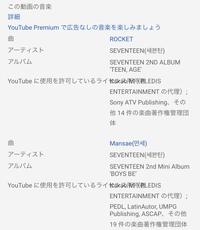 YouTubeで動画投稿するにあたって、こちらのYouTubeに使用許可のライセンス?というものはどうやって概要欄に載せれるのでしょうか? また、この許可の取り方を知っている方がいましたら教えて 頂きたいです。 動画投稿されている方は例えばKアイドルの音楽を使う際はmvから使うのですか? 下手くそな文章で申し訳ありませんが回答よろしくお願いいたします。  Googleの説明などを読...