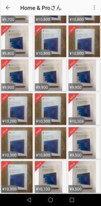 Windows 10 パッケージを20個以上出品している人はなんなんですか?なんかおかしくない?怪しくない? 普通、余るとしても一つくらいでしょ。