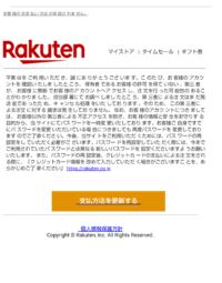 楽天からのメール、これは詐欺メールですか? 最近、楽天で買い物した記憶がありません。 送信元のメアドはno-reply@rakuten.co.jpでした。