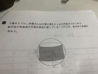 球の体積が200πなのはわかるんですけど、 直円柱はこの場合どのように求めるのが正解ですか?4πr^2から半径の求め方が分かりません。 どなたかお願い致します。