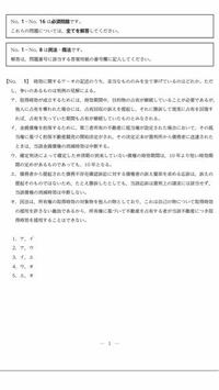 公務員試験(国税専門官)の民法の問題です。こちらの解答を教えてください。