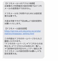 このメッセージは詐欺だったんでしょうか。 このメッセージがSMSで入ってくる時からドコモメールが受信できなくなりました。 それでは困ると思い、このURLから設定をしたのですが、その後受信 できないままなのに、前にあった大事なメールが消えました。 復元する方法はありますでしょうか。 これは詐欺だったのでしょうか。 助けてください。大事なイベントのメールチケットがありました。復元したいです。