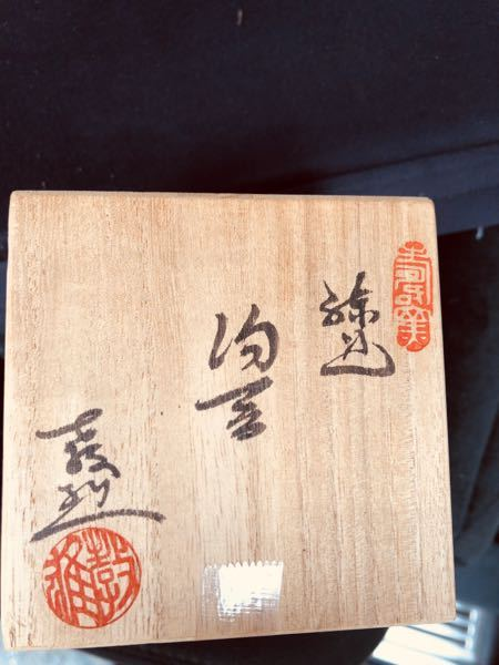 この湯呑みの箱書きが読めません。 陶器に詳しい方 教えて下さい。