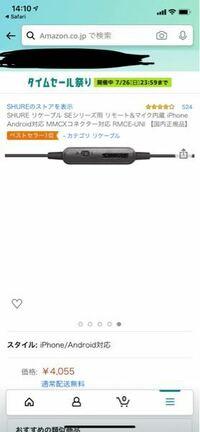 shure se215のイヤホンを使っているのですが、断線してしまったためリケーブル用のコードを購入しようと思っています。アマゾンで探していたら下の写真のような商品を見つけたのですが、マイク内蔵と書いてあるの...