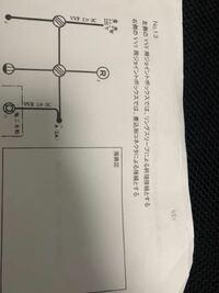 この複線図の問題を解いてください。