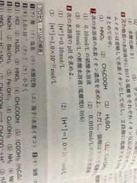 セミナー化学の酸と塩基の範囲の問題なのですが問7番の解法がわかりません。どなたか教えてください