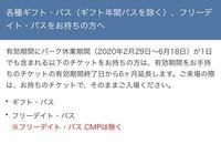 ユニバーサルスタジオジャパンのギフトパスが12月までなのですが、コロナで6ヶ月延長されるのですが、事前にユニバーサルの方に連絡しなくても大丈夫なんでしょうか?