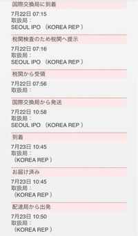 韓国までEMSで荷物を送りました。 23日のお届け済みからすぐに配達局から発送となっているのですが、これは届いていないということでしょうか。また、もし届いていない場合この荷物は日本に戻ってくるのでしょう...