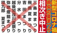 新型コロナウイルスの影響からか、今年は夏祭りが軒並み中止になりました。 住民ばかりか里帰りした人もガッカリでは? 新潟県央地域(↓)