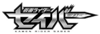 仮面ライダーゼロワンの次の新仮面ライダーは仮面ライダーセイバーというらしいのですが、ということはサブライダーは仮面ライダーアーチャーや仮面ライダーランサーという名前ですか?