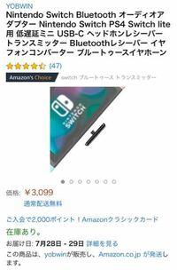 スイッチライトでBluetoothイヤホンを使うための機器をAmazonで購入したのですが、スイッチのコントローラーのプレゼントカードのようなものが入っていました。 QRコードでメールを送るようになっているみたいですがこれはやらない方がいいのでしょうか? 購入した商品は画像のものです。