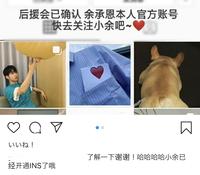 中国俳優の余承恩はインスタしていますか? いろいろ探していたらファンページを見つけ、このような文があったのですがなんて書いてありますか???