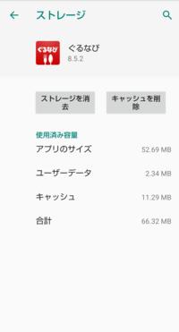 アプリの『ストレージを消去』と『キャッシュを削除』の違いを教えてください。 それぞれ、消去、削除したら、何が消えて何ができなくなるんでしょう?