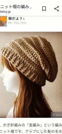 ニット帽を誕生日プレゼントとして編んでみたいと考えています。そこで折角手編みするなら素材から拘りたいのですが、お勧めの毛糸の種類、ブランドなどを教えて頂きたいです。ちなみに下記のようなデザインの物...