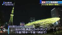 名古屋はコロナの警戒でライトアップするのはまだ分かりますが、なぜ黄色?赤じゃないの?なあ名古屋