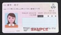マイナンバーカードの申請窓口はまだ混雑しているのですか?