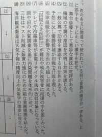 国語の漢字です 中3です。 間違っている音訓の漢字1字を抜き出して正しい感じにする問題について  (1) (2)求→究 (3)認→任 (4)汗→完 (5) (6)給→球 (7)改→回 (8) (9) (10)速→測  空白の部分は答えが出せませんでした。 あっているかと、空白のところ教えてくださいm(_ _)m