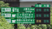 この休憩施設の情報板を見て、どう思いますか