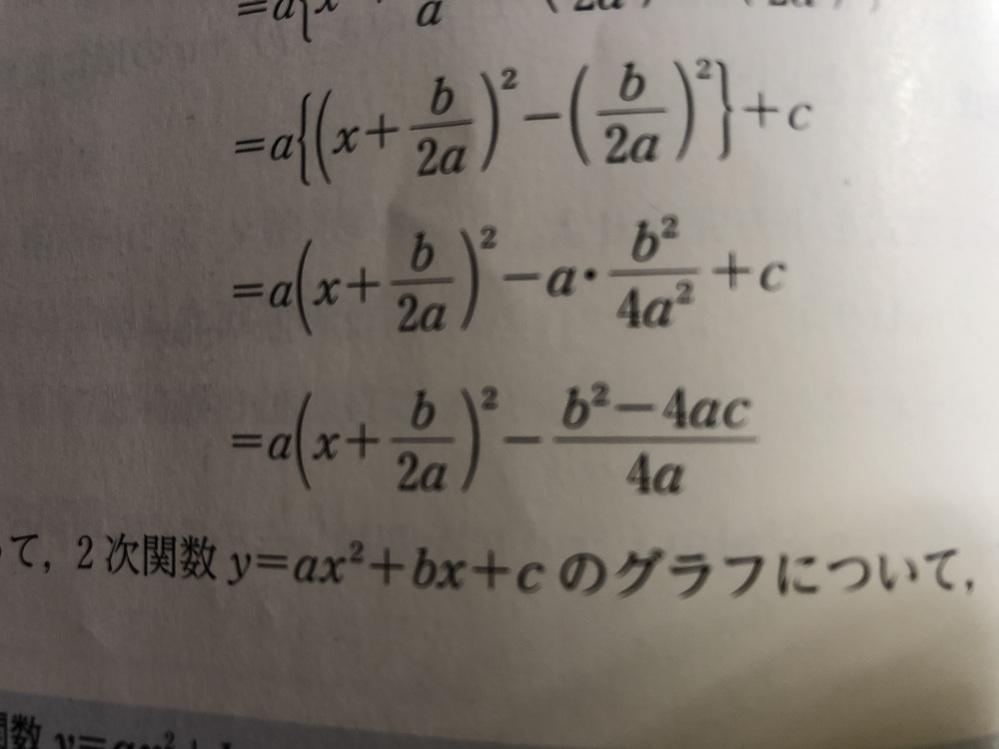 なぜ最後は-b^2-4ac/4aになるんですか? -b^2+4ac/4aになると思いました。+Cの符号はいつ-になったんですか?