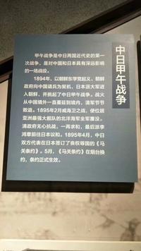 中日甲午战争:甲午战争是中日两国近代史的第一次战争,是对中国和日本具有深远影响的一场战役。 1894年,以朝鲜东学党起义、朝鲜政府向中国请兵为契机,日本派大军进入朝鲜 ,并挑起了中日甲午战争。 战火从中国境外一直蔓延到境内,清军节节败退。1895年2月威海衛之战,使位居亚洲最强大的北洋海军全军覆没,清政府无心抗战,一再求和,最后派李鸿章前往日本议和。1895年4月,中日双方在日本签定了丧权...