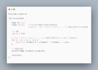 無限級数の和を求めるプログラムをC言語で作っているのですが上手くいきません。このコードでは実行(計算)結果が1.00~000e+01になってしまいます。for文の中の計算を行う式が違うのだと思いま すがどのように記述すればいいかわかりません。どなたか教えてください