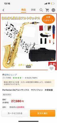 サックスに詳しい方に質問です。 サックスに挑戦しようと思っていて楽器を買おうと思います。 メーカーなのですが、JMichaelか、画像のサックスどちらを買うべきですか?  値段的にはJMichaelの方が少し高いです。