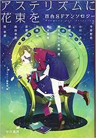 百合SFアンソロジー「アステリズムに花束を」について、個人的に「神無月の巫女」で百合にはまったのですが、神無月みたいな感じを期待すると楽しめるでしょうか?