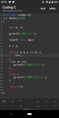 C言語です。 画像の素数判定のプログラムに、57が入力された時「素数です」と出力するプログラムを追加したいのですが、どのようにすればいいか分かりません。分かる人教えてください…