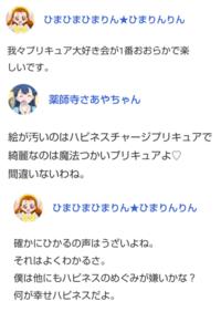 「プリキュア大好き会」って嫌いなプリキュアを叩く会ですか?(^-^)