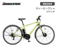 ブリジストンの電動自転車TB1は人気あるのでしょうか?売り切れ続出で購入できません。  あるいはブリジストン社製以外で10時間以上バッテリーが持つ電動自転車があったら教えて下さい。