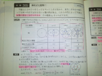 漸化式と図形の問題です。 平面上にどの二つをとっても、互いに二点で交わり、また、どの三つを取っても同一の点で交わらないn個の円がある。これらの円によって平面は何個の部分に分けられるか。その個数aₙをn...