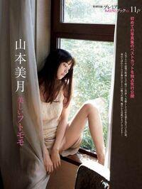 俳優の瀬戸康史&山本美月が結婚だそうですがお二人は未だキス以上の経験はないあるか?