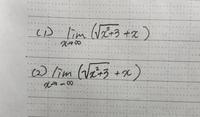 極限値を求める問題です。 画像の2つの問題の極限値はどうなりますか? よろしくお願いします。
