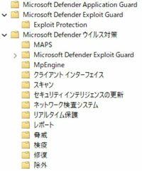"""Windows 10_Pro_x64_ver2004(Build:19041.388) ㅤㅤㅤㅤㅤㅤㅤㅤㅤㅤㅤㅤㅤ ㅤㅤㅤㅤㅤㅤㅤㅤㅤㅤㅤㅤㅤ Windows セキュリティ内: """"ウイルスと脅威の防止""""について質問です。 2020-08-01現在、 M..."""