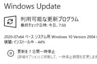 けさWindows 10 バージョン 20H2が更新に来てませんでしたか?KB4568831というやつで、更新開始しましたが、インストール中 - 44%まで成っています。
