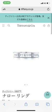ティファニー ペアリングと調べるとこのナローリングが出てくるのですがこれって指輪2つあるんですか? それともひとつの指輪でこの18万ですか?