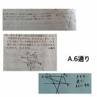 中学数学の等積変形の問題です。 私は答えも合わせた6通りだと思ったのですが、答えは4通りでした。上が問題、真ん中が答え、下が私の3つ目の考えです。私の考え方はどこが間違えていますか??