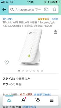 Wi-Fiの中継機にて質問があります。 中継機を購入を考えているのですが、選ぶ場合どこを見れば電波が強いのか分かるんでしょうか?? 画像貼っとくので、どこを見たのが良いのかポイントを教 えてください。