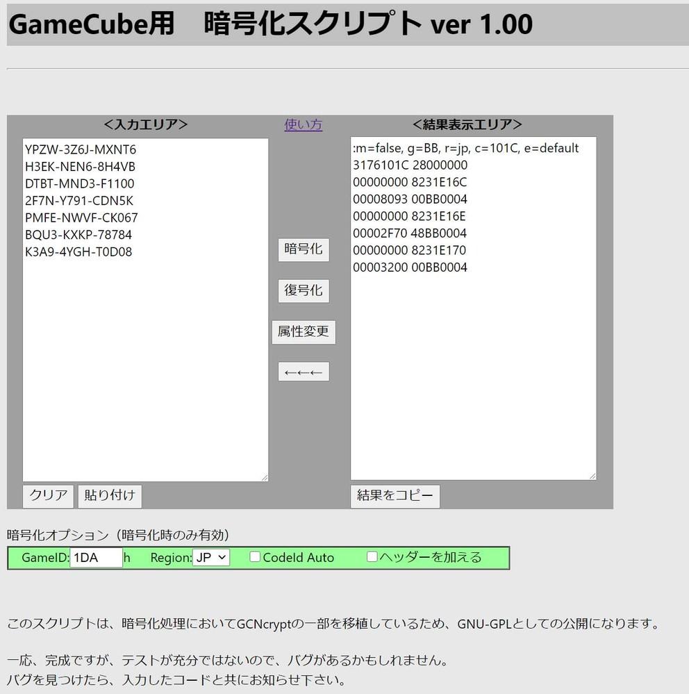 ・Dolphin5.0を使用して ファイアーエムブレム蒼炎の軌跡 [GFEJ01] をプレイしています。 ・最初から登録されていたのか、過去に自分で登録したのかは忘れてしまったのですが、 チート...