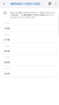 新型コロナウイルス接触確認アプリについて 通知で陽性者と接触しましたと知らせがあり 慌ててアプリを開き確認したところ 陽性者との接触は確認されませんでしたと 出ました。 そして、外出していない時間帯まで記載されていました。   こういう不具合ってありますか? 心配です…