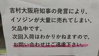 大阪府知事は辞職するべきでは? 悪質なデマを流して、社会を混乱させたのですから。 政治家として発言したのですから、政治家としてきちんと責任を取り、辞職するべきですよね?