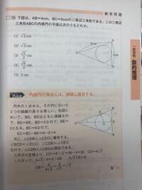 解説のように、CからDにかけて線を引いて考えるのは分かりましたが、EH からOにかけても線を引いて考えるのですか?またら。BE=BDなのも分からないです。解説お願いいたします。