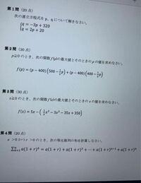 大学で数学入門の講義を受けてる者なのですが、この数学の問題だれか解いてくださいませんか...1問目は解けたのですが、あとのやつは全然分かんなくて...