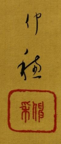 【ハルコ】です。 これは「仲穂」と読むのですか? ↓↓↓↓↓