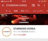 このYouTubeチャンネルは公式ですか?調べてみたのですが韓国語ばかりで読めなくて…  韓国 STARNEWS KOREA YouTube チャンネル