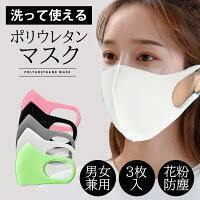 花粉予防用のマスクでコロナを防ぐことはできますか。 町や電車で見かける人たちは、マスクをしていない人はほとんどいません。 まれに、おじいさんを見かけるくらいです。 しかし、マスクをしている人を観察す...