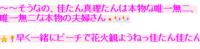 石原真理子はなんでこんなに桑田佳祐が好きなんでしたっけ?  http://fairyangelvictory.blog83.fc2.com/