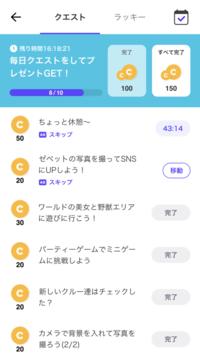 作り方 ゼペット ワールド 【人気アプリ】ZEPPET(ゼペット)は自由に3Dアバターを作れる!基本の使い方を解説!