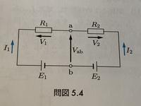 R1=30 R2=20 E1=6 E2=4 のとき、電流I1、I2、 電圧V1、V2 Vabを求めよ。 答えは知ってるんですが、求め方が分からないです 誰かお願いします。